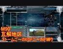【地球防衛軍5】Rストームご~のINF縛りでご~ M90【実況】