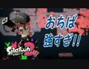 【スプラトゥーン2】おちば強すぎ!!