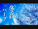 温かい気持ちになれそうな、癒しのBGM【リラックス音楽】