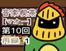 【第10回】ラジオ・音楽喫茶【マオー】 再録 part1