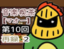 【第10回】ラジオ・音楽喫茶【マオー】 再録 part2
