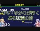 【FSX/P3D】マキとゆかりが行く~ぶらり空の旅~Part1【弦巻マキ・結月ゆかり実況】
