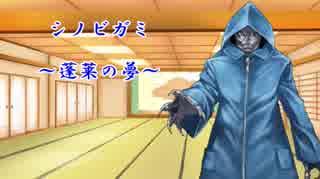【シノビガミ】蓬莱の夢 第七話【実卓リプレイ】