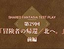 Shared†Fantasiaテストプレイ第二十九回前編『冒険者の帰還/北へ。』【TRPG】