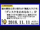 福山雅治と荘口彰久の「地底人ラジオ」  2018.11.11 「デンスケを止めるな!」SP