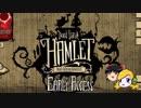 まったりハムレットプレイ part1 【Don't Starve Hamlet】