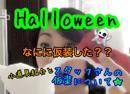 早川亜希動画#565≪ハロウィン仮装のヒントは…これだ!≫※会員限定※