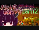 【Terraria Calamity】 きりたん式 殺伐テラリアpart12 【VOICEROID実況】