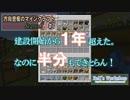 第26位:【Minecraft】 方向音痴のマインクラフト Season7 Part7 【ゆっくり実況】 thumbnail