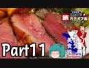 みっくりフランス美食旅ⅡPart11~フォアグランチ~