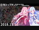 日刊トップテン!VOCALOID&something【日刊ぼかさん2018.11.11】