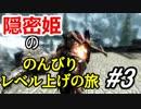 【字幕】スカイリム 隠密姫の のんびりレベル上げの旅 Part3