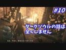 ダークソウル3・終わる世界 #10 ~ソウルシリーズツアー4章~