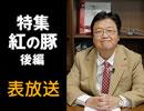 #256表 岡田斗司夫ゼミ『紅の豚』完全解説