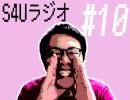 S4Uラジオ #10「悲願」