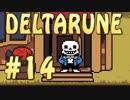 【実況】Undertaleの意志を継ぐ?RPG【DELTARUNE】Part14