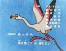 世界名作劇場 大草原の小さな天使 ブッシュベイビー ED 「鳥になる」