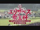 【中央競馬】プロ馬券師よっさんの第43回 エリザベス女王杯(GⅠ)
