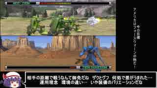 [ゆっくり] セガサターン版機動戦士ガンダム ギレンの野望ロリコン軍初見プレイpart4