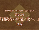 Shared†Fantasiaテストプレイ第二十九回後編『冒険者の帰還/北へ。』【TRPG】