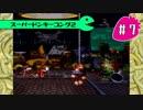 スーパードンキーコング2実況プレイ Stage7