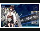 艦これ 2期5-1 三川クォータリー 重巡4航空戦艦1軽巡1編成(高速統一)