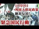 【頑張れ日本全国行動委員会】11.9 外国人移民政策絶対反対!緊急国民行動[桜H30/11/12]