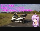 【PCX車載】 史跡巡りツーリング(7)~紅葉の筑波山と平沢官衙遺跡~