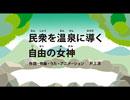 民衆を温泉に導く自由の女神『びじゅチューン!』