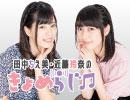【第19回】田中ちえ美・近藤玲奈のきょめらじ♫ 2018.11.10放送分