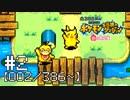 第86位:【実況】全386匹と友達になるポケモン不思議のダンジョン(赤) #2【002/386~】 thumbnail