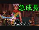 【ネタバレ有り】 ドラクエ11を悠々自適に実況プレイ Part 109