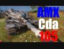 【WoT:AMX Cda 105】ゆっくり実況でおくる戦車戦Part460 byアラモンド