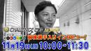 11/19(月)SG芦屋チャレンジカップ前検選手入り生放送!
