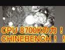 【自作PC】15万円以下で最新ゲームもしっかり動くPCを組む!!part9