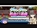 【オリジナルキャラ】ニコうた。Part:07【ダウンタウン熱血行進曲実況】