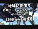 【ゆっくり実況】地球防衛軍5 初期データからインフェルノ パート3
