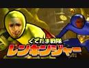【実況】ぐでたま戦隊レンキンジャー 第14話【MHXX】