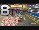 初日から始める!日刊マリオカート8DX実況プレイ565日目