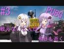 【PUBG】戦えない二人が今日も逝く#3【VOICEROID実況】