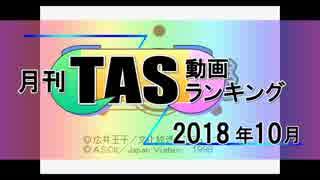 月刊TAS動画ランキング 2018年10月号