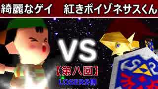 【第八回】64スマブラCPUトナメ実況【LOSERS側一回戦第四試合】