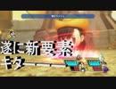 【ワールドオブファイナルファンタジーマキシマ】新要素遂にキターーー!!変身して戦うぞ!!