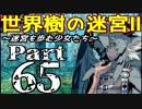 【世界樹の迷宮Ⅱ】~迷宮を歩む少女たち~Part65【初見プレイ】