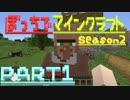 【ゆっくり実況】ぼっちでマインクラフトseason2 PART1【Minecraft】