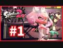 第16回チキチキ!グリコ対決!【スプラ2グリコフェス】#1
