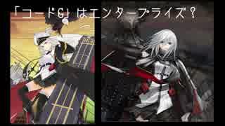 重桜艦隊、ユニオンイベに抜錨す#4