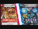 【デュエマ対戦動画】36枚ドラゴンVSガデスです【柳生ドラゴン・メラヴォルガル】