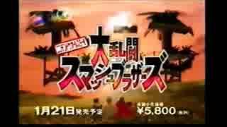 スマブラシリーズ CM集