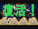 【パワプロ2018】新規参入球団で大正義ペナント!part13【ゆっくり実況】